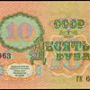 Russia - (10) Rubles Bank Note