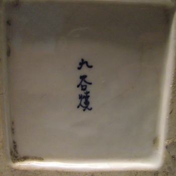 Signed Blue/White Oriental Porcelain Vase. Not sure if it is Chinese, or Japanese?..Need help identifying - Asian