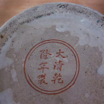 Rose bowl  base - Asian