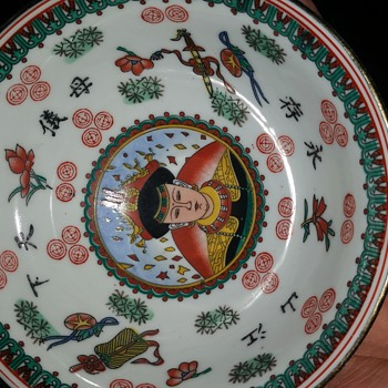 Help identify Chinese Bowl Qianlong mark antique or modern - Asian