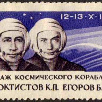 "1964 - Russia ""Voskhod 1"" Postage Stamp"