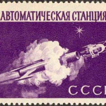 "1962 - Russia ""Mars 1 Space Launch"" Postage Stamp - Stamps"