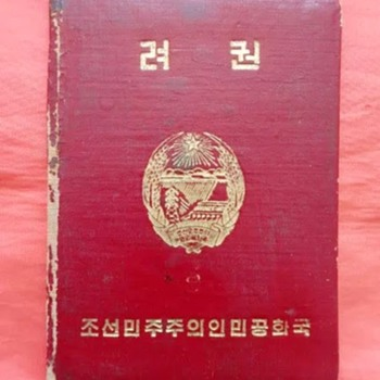 1957 DPRK Ordinary Passport - Travel to China, RRRR - Paper