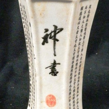Chinese vase pot  identify/translate - Asian