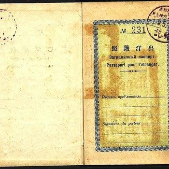 China - Harbin issued 1930 passport