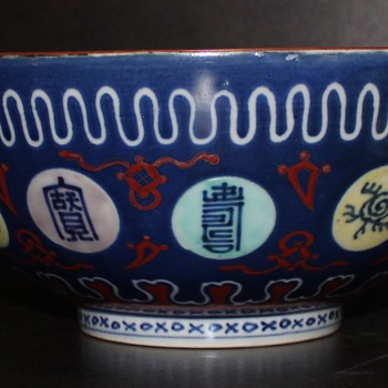 Japanese Porcelain Bowl Red Blue  - Pottery