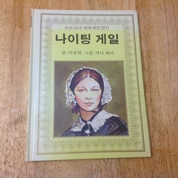 korean florence in nightingale book  autographed  - Books