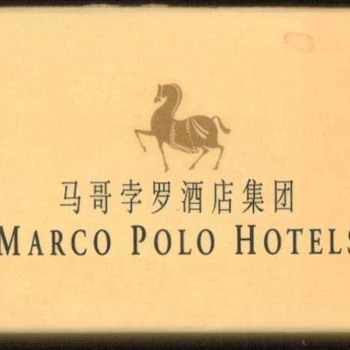 2001 - Marco Polo Hotels, Xiamen China - Matchbox - Tobacciana