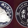 1992 Hong Kong coin convention medallion
