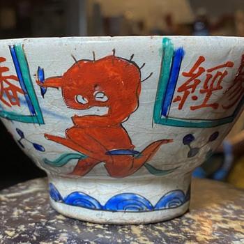 Really Interesting Japanese Bowl - Asian