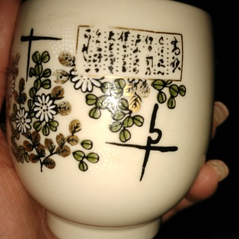 Chinese Tea cup ? - Asian
