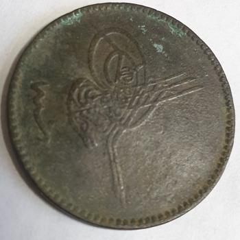Constantinople 1277 Hijri - World Coins