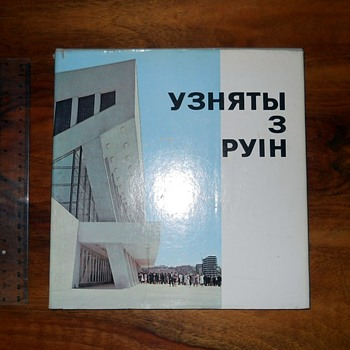 My book Architecture of Minsk 1968 - Books