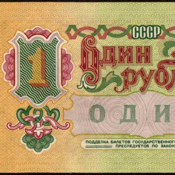 Russia - (1) Ruble Bank Note