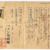 WW2 Malaysian travel documents/passport