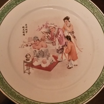 Unknown Chinese Plate - China and Dinnerware