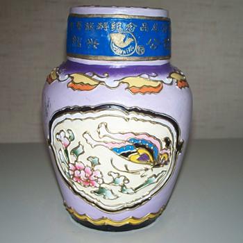 A Ginger Jar - I believe - Pottery