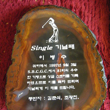 10.5 Inches tall Brown colored agate/onyx Geode Golf etched  award chinese -korean?