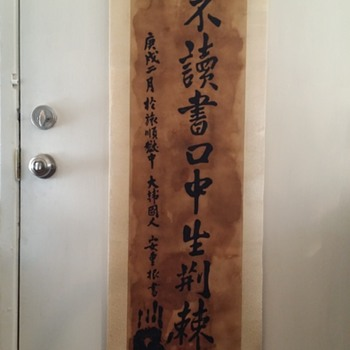 """Ahn Jung Geun caligraphy art piece titled  """"Unless reading everyday, thorns grow in the mouth"""" - Asian"""