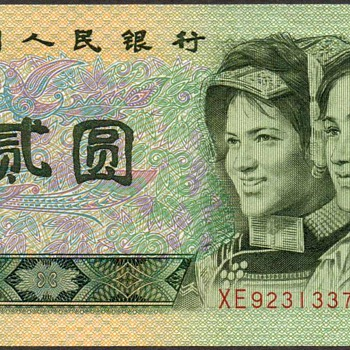 China - (2) Yuan Bank Note