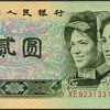 China - (2) Yuan Bank Note