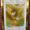 Marc Chagall 1974 Angel of Judgement Lithograph poster