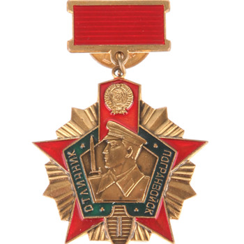 USSR KGB badge - Military and Wartime