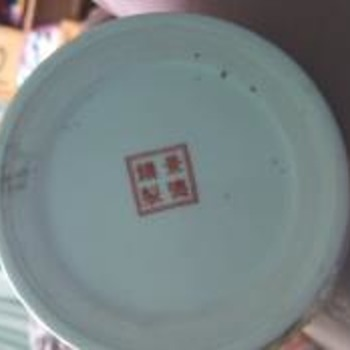 I think this is a Chinese vase  I found this at a thrift store and I'm trying to find out everything I can about it