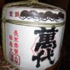 Ceramic Sake jug, only bidder !  16 lbs.  1/4 full!  Should I drink!!! haha