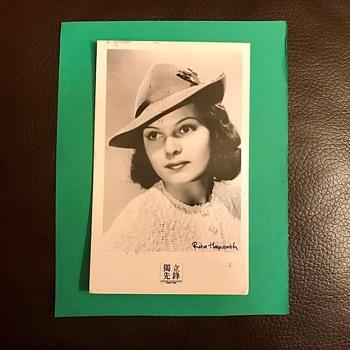Vintage Rita Hayworth Postcard - Postcards