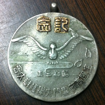 Japanese Medal, What is it? What does it say? - Asian