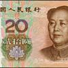 China - (20) Yuan Bank Note - 1999