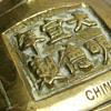 China Brass
