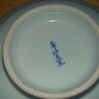 Help ID marking on Bowl - Asian