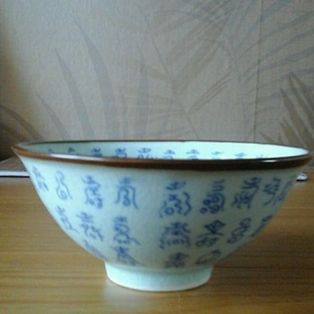 Chinese porcelain bowl - Asian