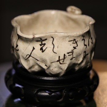 Little Pot with a Poem by Rengetsu 1870s-80s - Pottery