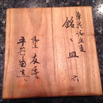 Tsuba box - Asian