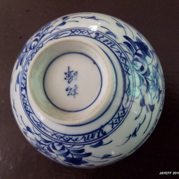 Japanese Rice / Soup Bowl.