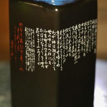 Kotobuki Vase - San Francisco - Made in Japan - Pottery