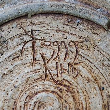 Signed Tenmoku Glazed Stoneware Plate - China and Dinnerware