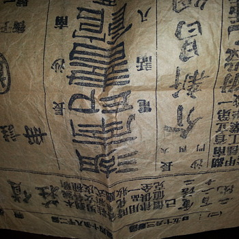 ANTIQUE HUANGHUSLI & CHINESE NEWSPAPER (circa MING DYNASTY?) - Paper