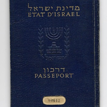 very early Israeli passport - 1952 low SN - Paper