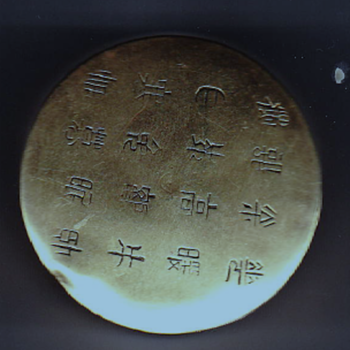 Chinese pill or snuff box  - Asian