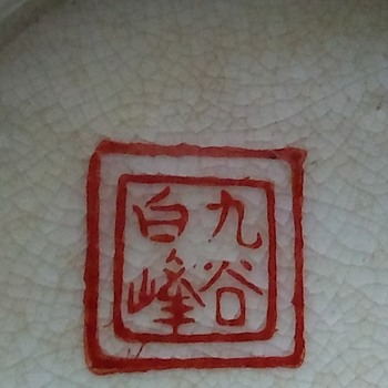 Japanese porcelain marks, need help identifying - Asian