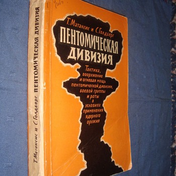 American nuclear tactics book, translated & printed in Soviet!