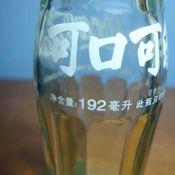 CHINA Coca-Cola bottle ..Please help.