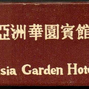 1995 - Asia Garden Hotel - Ningbo, China Matchbox - Tobacciana