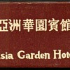 1995 - Asia Garden Hotel - Ningbo, China Matchbox