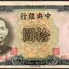 China - (10) Yuan Bank Note - 1936