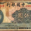 China - (5) Yuan Bank Note - 1940